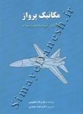 مکانیک پرواز (جلد اول: آیرودینامیک و پیشرانه)