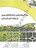 مدل انسجام بخشی شبکه فضاهای شهری با رویکرد شهرسازی نوین
