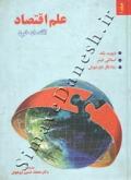علم اقتصاد (جلد 1: اقتصاد خرد) - ویرایش هفتم