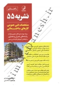راهنمای نشریه 55 مشخصات فنی عمومی کارهای ساختمانی