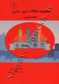 مجموعه مقالات شهر سازی 1  (اقتصاد شهری)