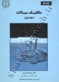 مکانیک سیالات (جلد اول) چاپ اول