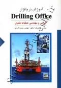 آموزش نرم افزار drilling office(طراحی و مهندسی عملیات حفاری)