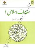 معارف اسلامی 1 - ویراست دوم