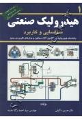 هیدرولیک صنعتی ( جلد اول - شناسایی و کاربرد - ویراست چهارم )