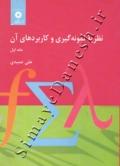 نظریه نمونه گیری و کاربردهای آن (جلد اول)