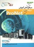 مرجع کامل آموزش سروهای سری pronet