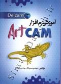 آموزش نرم افزار ArtCAM