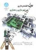 کاربرد نقشه برداری در شهرسازی و معماری