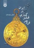 فن و هنر فلزکاری در ایران