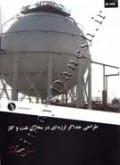 طراحی جداگر لرزه ای در مخازن نفت و گاز