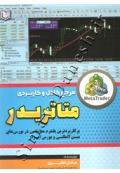 مرجع کامل و کاربردی متاتریدر ( پرکاربردترین پلتفرم معاملاتی در بورس های بین المللی و بورس ایران )