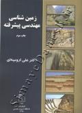 زمین شناسی مهندسی پیشرفته ( چاپ سوم )