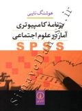 برنامه کامپیوتری آمار در علوم اجتماعی SPSS