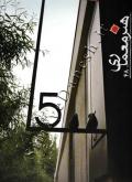مجله هنر و معماری 48