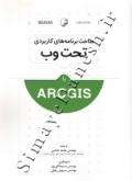 ساخت برنامه های کاربردی تحت وب با ARC GIS
