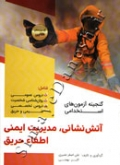 گنجینه آزمون های استخدامی آتش نشانی ،مدیریت ایمنی اطفاء حریق