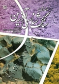 مقدمه ای بر سنگ شناسی آذرین