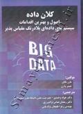 کلان داده - اصول و بهترین اقدامات سیستم های داده ای بلادرنگ مقیاس پذیر