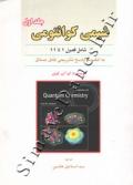 شیمی کوانتومی  شامل فصل 1 تا 11 (جلد اول) به انضمام پاسخ تشریحی مسائل