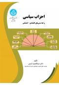 احزاب سیاسی و خط مشی های اقتصادی - اجتماعی