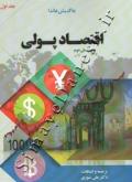اقتصاد پولی (جلد اول - ویرایش دوم)
