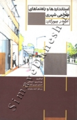استانداردها و راهنماهای طراحی شهری