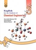 انگلیسی برای دانشجویان رشته مهندسی شیمی