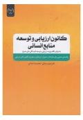 کانون ارزیابی و توسعه منابع انسانی
