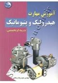 آموزش مهارت هیدرولیک و پنیوماتیک ( درجه 1 و تخصصی )