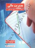 مدیریت مالی همراه با تمرین های تشریحی
