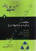 کتاب سبز پروژه مناقصه، برآورد و پیشنهاد نرخ