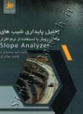 تحلیل پایداری شیب های معادل روباز با استفاده از نرم افزار SLOPE ANALYZER