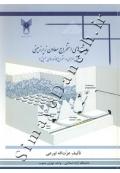روش های استخراج معادن زیرزمینی ( اصول طراحی و استخراج کانسارهای عمیق )