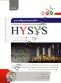 کاملترین مرجع کاربردی HYSYS