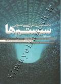 تحلیل و طراحی نوین سیستم ها (جلد دوم)