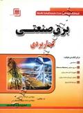برق صنعتی کاربردی