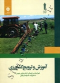 آموزش و ترویج کشاورزی