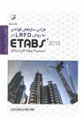 طراحی سازه های فولادی به روش LRFD با نرم افزار Etabs 2015