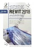 آموزش جامع و تخصصی نرم افزار مدلسازی ساختمانREVIT 2018 (دوره دو جلدی)