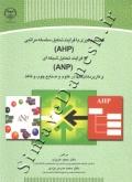 تصمیم گیری با فرایند تحلیل سلسله مراتبی (AHP) و افرایند تحلیل شبکه ای (ANP) و کاربردهای آنها در علوم و صنایع چوب و کاغذ