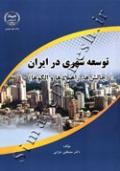 توسعه شهری در ایران (چالشها،راهبردها و الگوها)