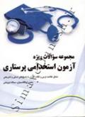 مجموعه سوالات ویژه آزمون استخدامی پرستاری