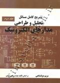 تشریح کامل مسائل تحلیل و طراحی مدارهای الکترونیک تقی شفیعی (جلد دوم)