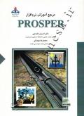 مرجع آموزش نرم افزار PROSPER