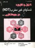 اصول و کاربرد تستهای غیر مخرب (NDT) در جوشکاری و...