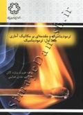 ترمودینامیک و مقدمه ای بر مکانیک آماری ( جلد اول - ترمودینامیک )