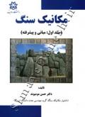مکانیک سنگ (جلد اول:مبانی و پیشرفته)