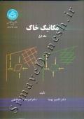 مکانیک خاک (جلد اول)