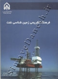 فرهنگ تشریحی زمین شناسی نفت